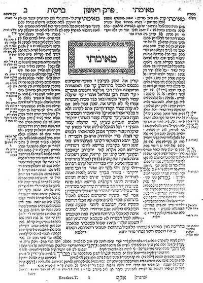 der jüdische glauben